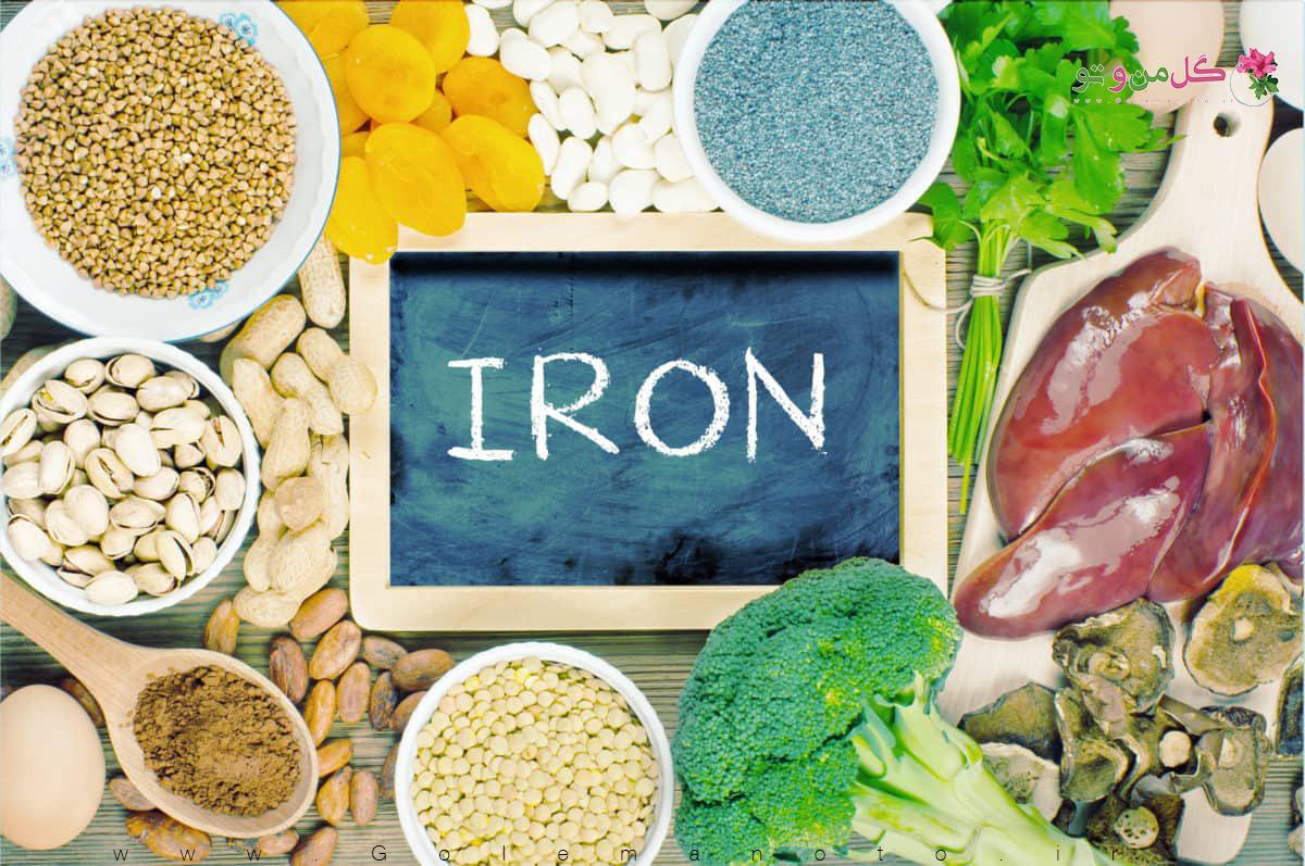 Iron e1494351449143 علل کم خونی و نگاهی به فقر آهن و ویتامین B6
