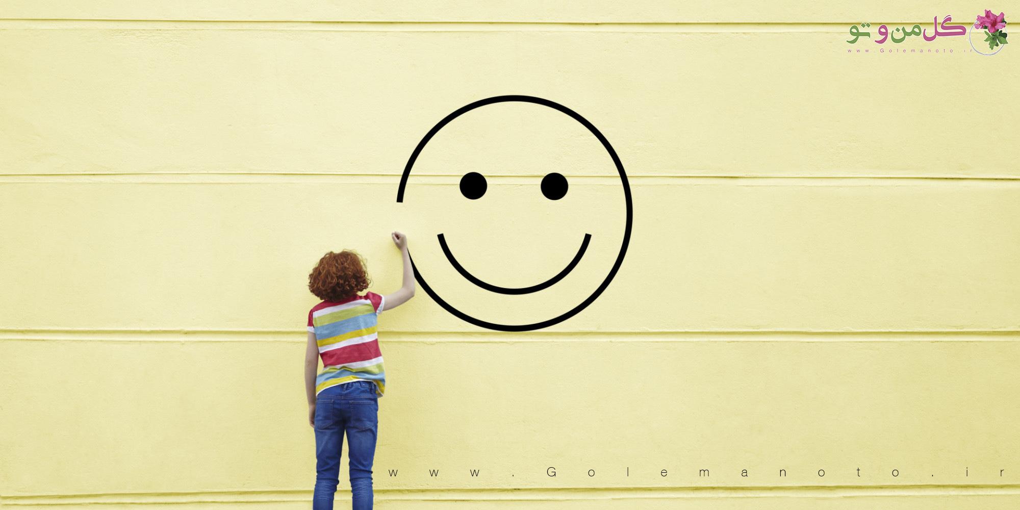 خوشبختی با تجربه های جدید