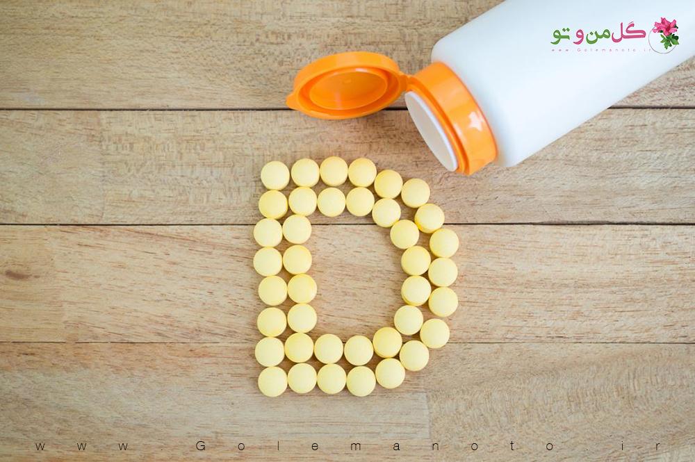 معرفی ویتامین دی - D گل من و تو