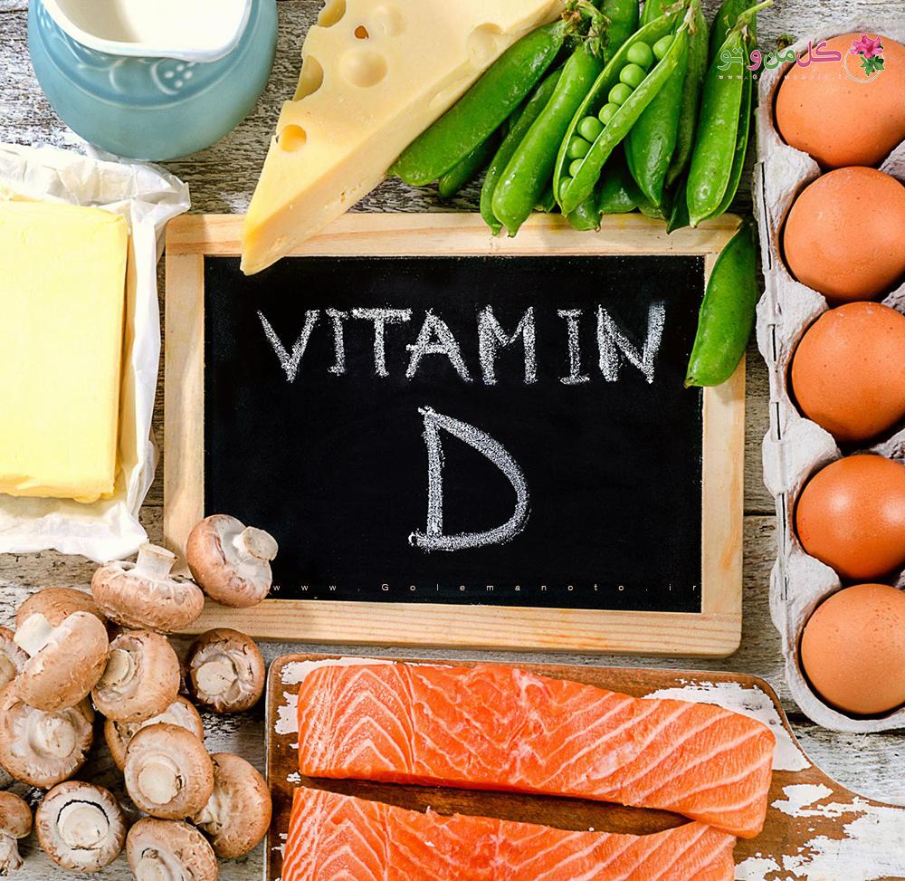 معرفی ویتامین D-گل من و تو
