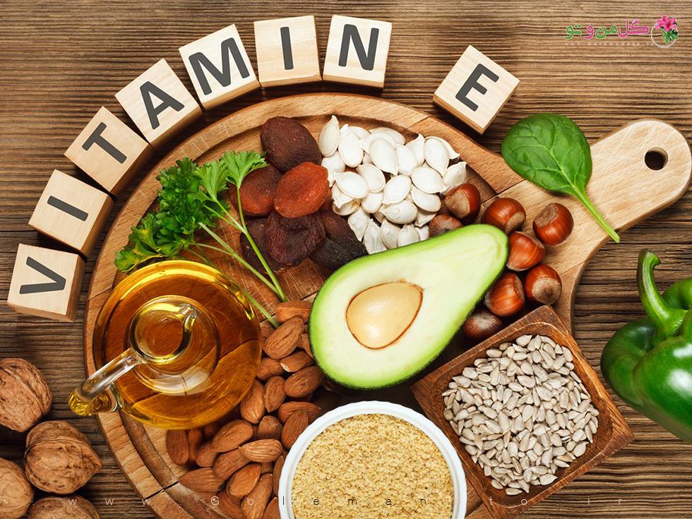 ویتامین e برای سلامتی - گل من و تو