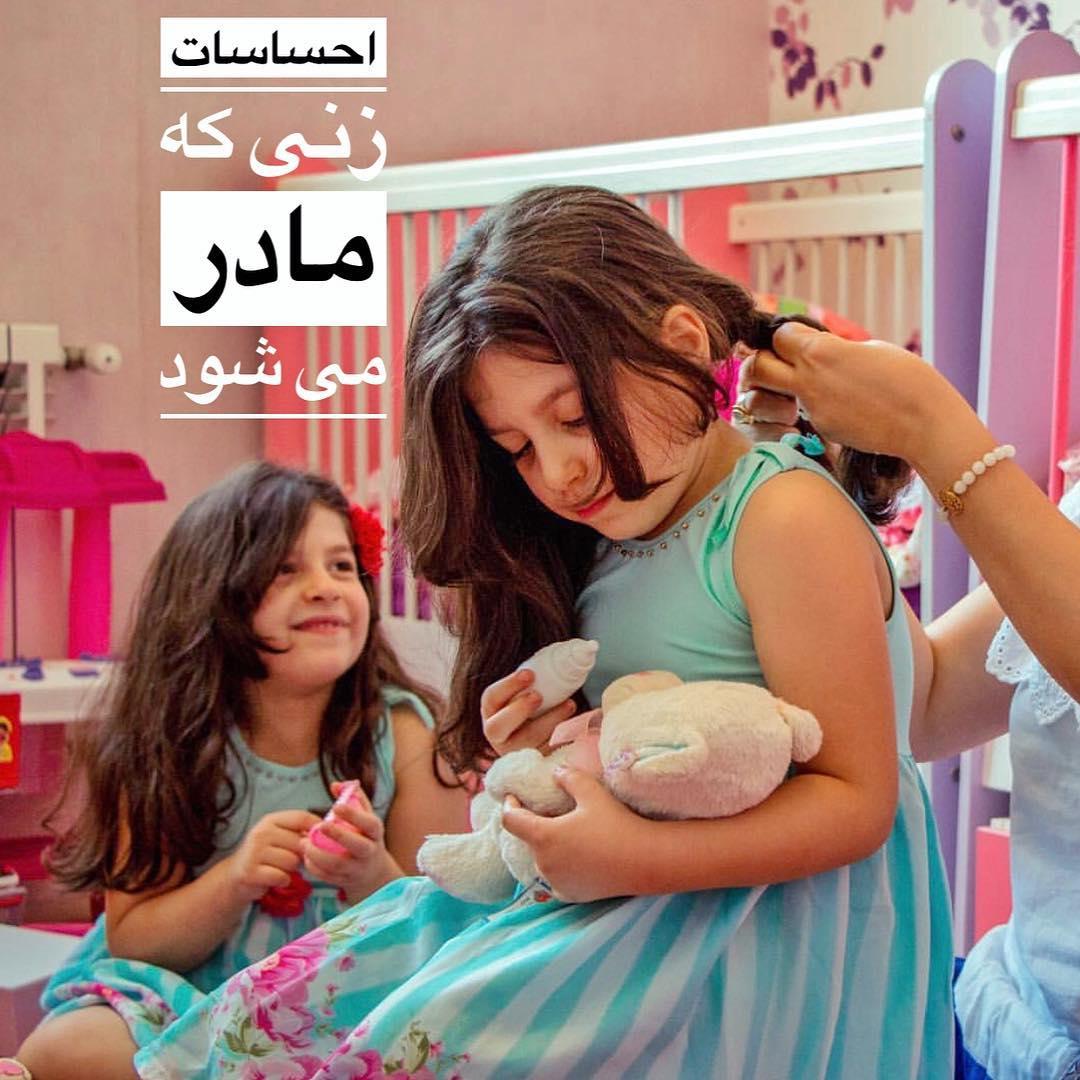 احساسات زنی که مادر می شود - مژگان رضائی