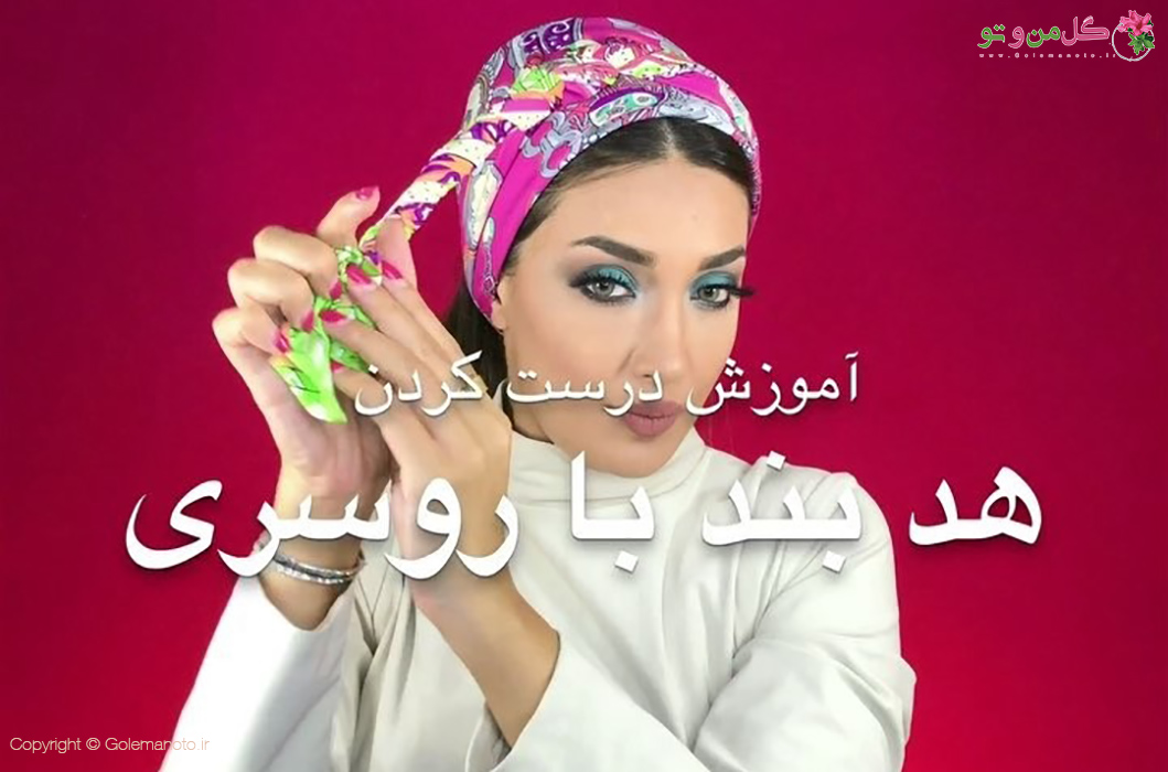 34098193 golemanoto ویدیو آموزش درست کردن هدبند با روسری