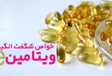 خواص ویتامین e برای سلامتی