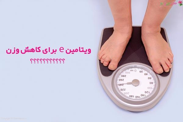 ویتامین e برای کاهش وزن