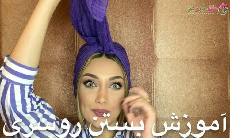 بستن روسری به شکل پاپیون