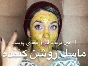 ماسک روشن کننده و ازبین برنده لک پوست