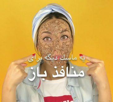 آموزش ساخت ماسک تخم کتان برای پوستی صاف و شفاف