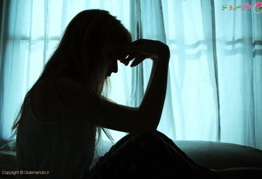 افسردگی را جدی بگیرید