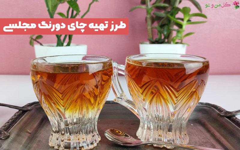 طرز تهیه چای دو رنگ مجلسی