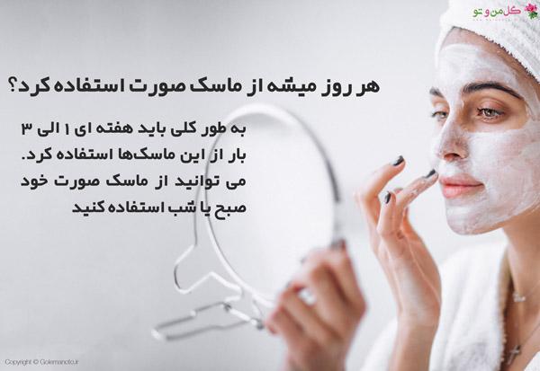 استفاده از ماسک صورت در خانه