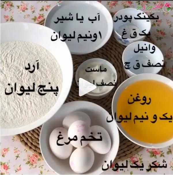 مواد لازم برای تهیه کیک ساده