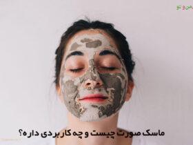 ماسک صورت چیست؟
