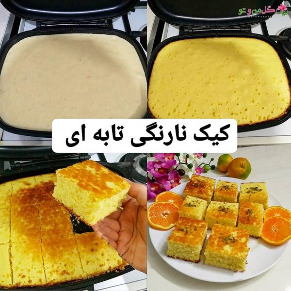 طرز تهیه کیک نارنگی تابه ای