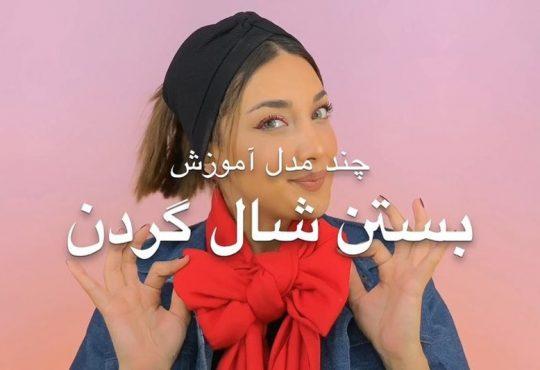 ویدیو آموزش بستن چند مدل شال گردن