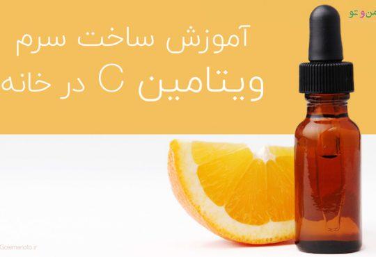 طرز تهیه سرم ویتامین C در خانه