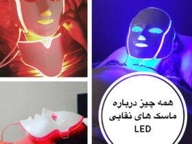 همه چیز درباره ماسک نقابی LED