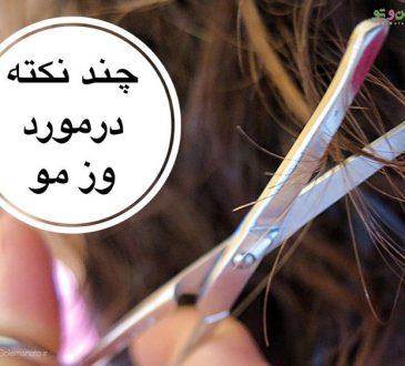 نکاتی برای وزی موی سر