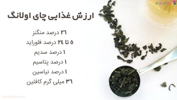 ارزش غذایی چای اولانگ - چای اولانگ چیست؟