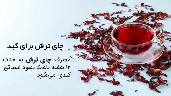 خواص چای ترش برای کبد