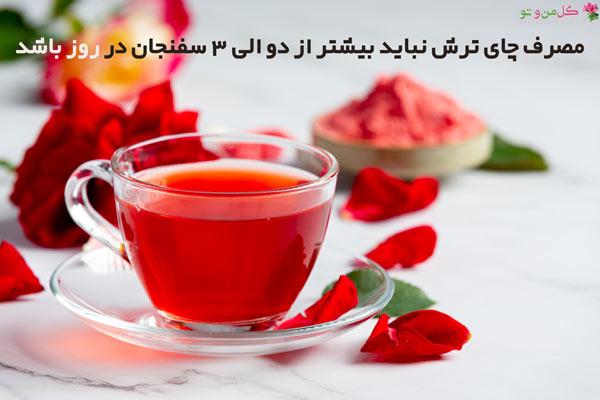 خواص چای ترش - میزان مصرف