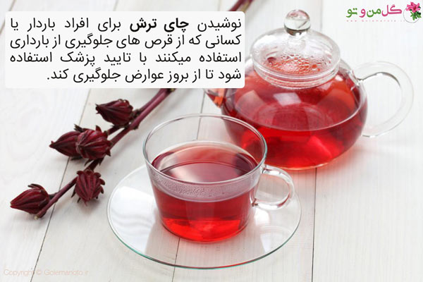 عوارض چای ترش برای بارداری
