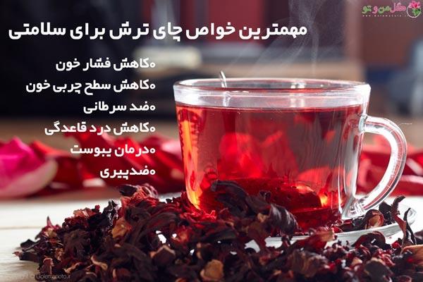 فواید چای ترش برای سلامتی