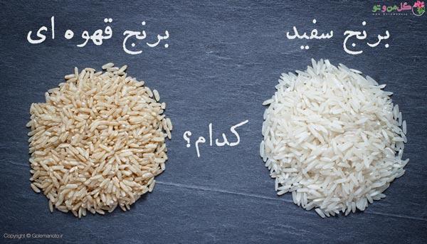 تفاوت برنج سفید و قهوه ای چیست؟