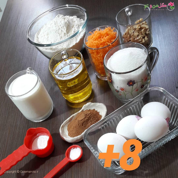 مواد لازم برای تهیه کیک هویج و گردو برای کودک