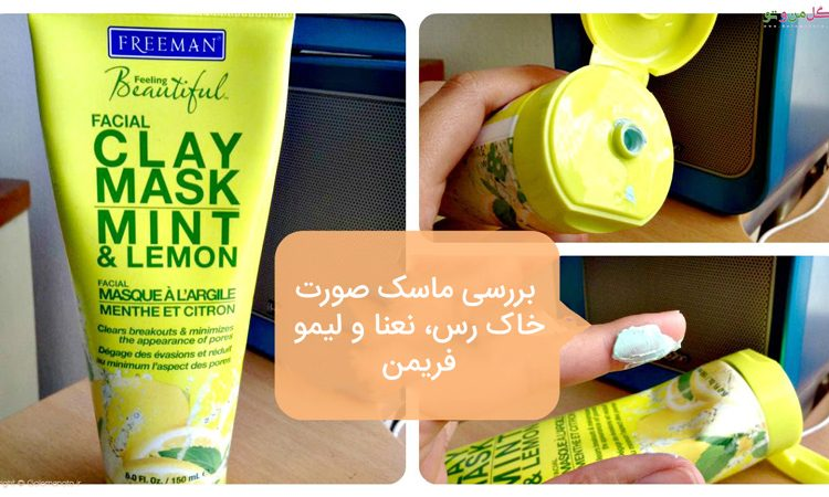 بررسی ماسک خاک رس، نعنا و لیموی فریمن