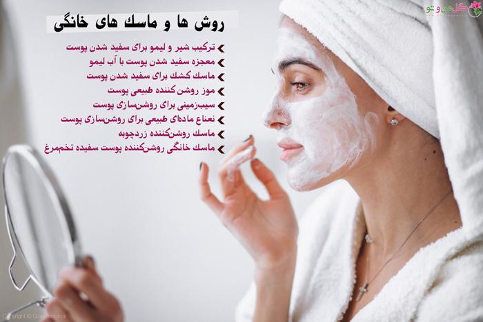سفید شدن پوست با روش ها و ماسک های خانگی