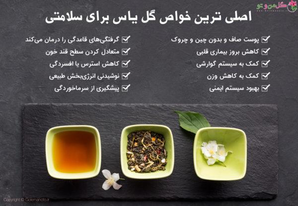 خواص چای گل یاس