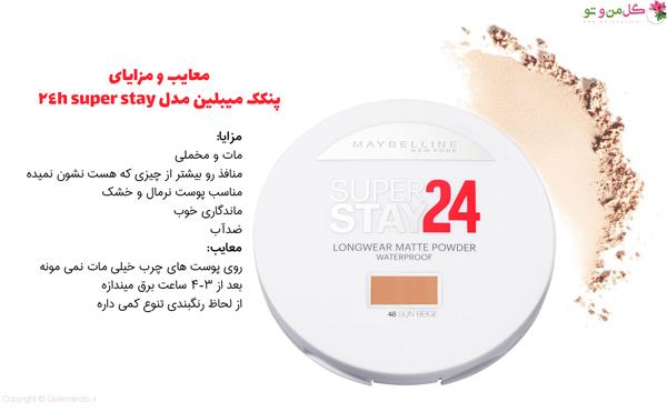 معایب و مزایایی پنکک میبلین مدل super stay 24h