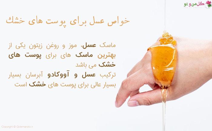 خواص عسل برای پوست خشک