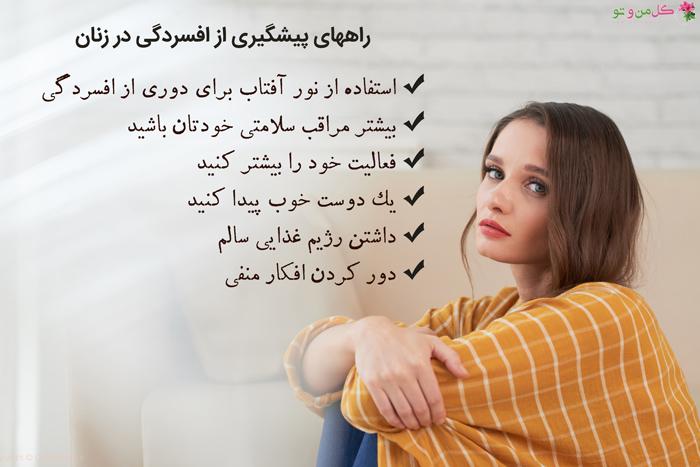 راههای پیشگیری از افسردگی در زنان متاهل و خانه دار