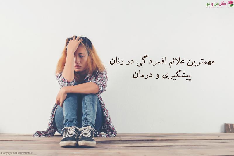 علائم افسردگی در زنان و پیشگیری