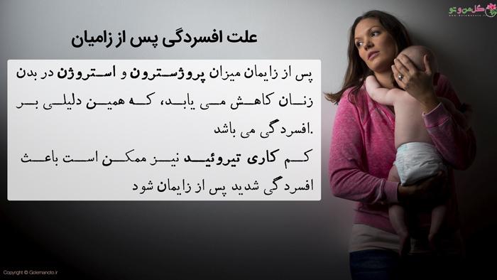 افسردگی پس از زایمان در زنان