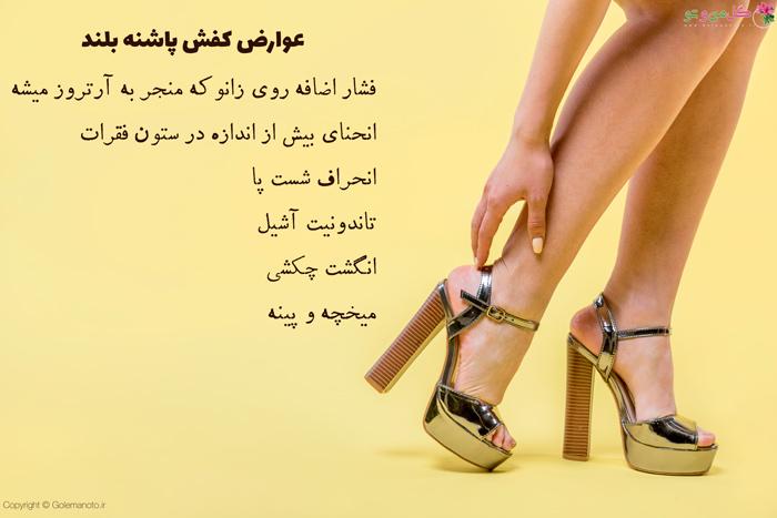 انتخاب کفش خوب - عوارض کفش پاشنه بلند