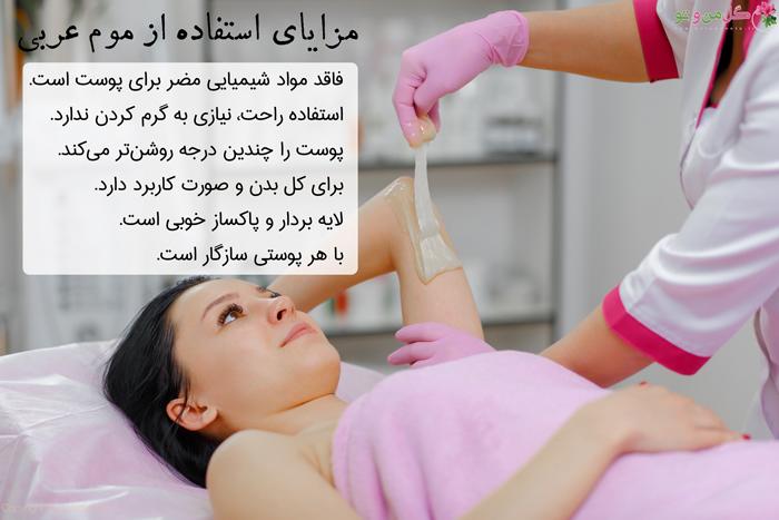 مزایای موم عربی برای بدن