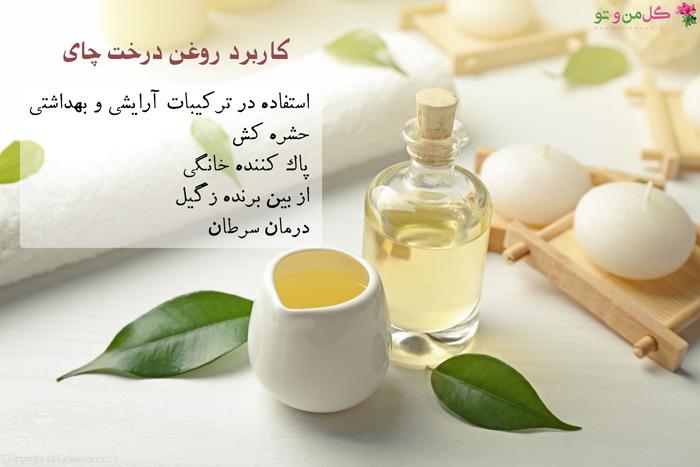 کاربرد روغن درخت چای