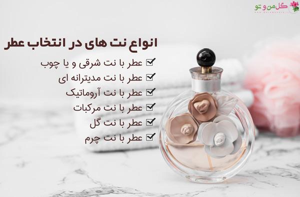 انتخاب عطر زنانه با استفاده از نت ها