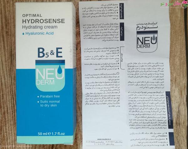 اپتیمال هیدروسنس نئودرم