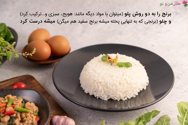 نحوه پخت انواع غذای برنجی