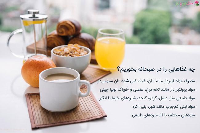 ویژگیهای یک صبحانه خوب