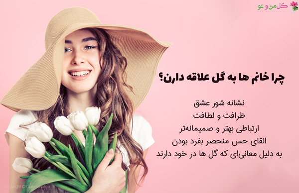 دلیل علاقه زنان به گل