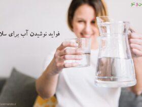 فواید نوشیدن آب بر سلامتی