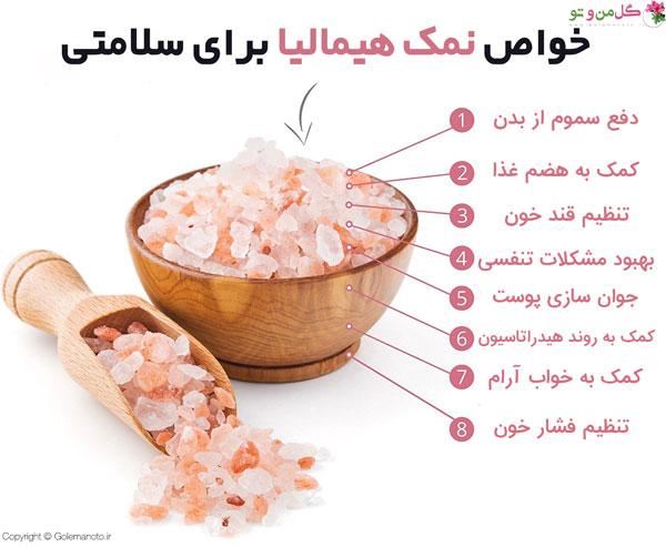 خواص نمک هیمالیا برای سلامتی