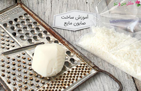مواد لازم برای تهیه صابون مایع