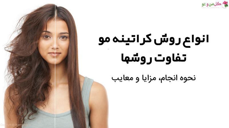 انواع کراتینه مو و روش انجام آنها