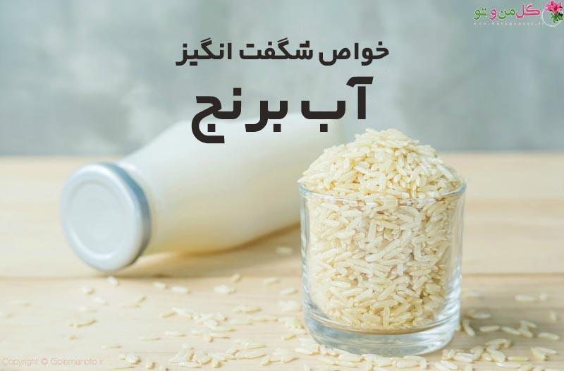 خواص آب برنج برای سلامتی و زیبایی